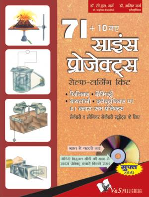 71+10 NEW SCIENCE PROJECTS (Hindi) (With CD) - Read on ipad, iphone, smart phone and tablets.