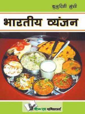 BHARATIYA VYANJAN - Read on ipad, iphone, smart phone and tablets.