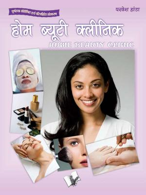 HOME BEAUTY CLINIC (Hindi) - Read on ipad, iphone, smart phone and tablets.