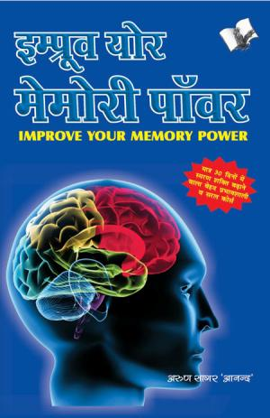 IMPROVE YOUR MEMORY POWER (Hindi) - Read on ipad, iphone, smart phone and tablets.
