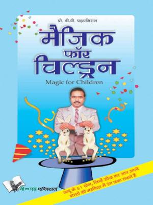 MAGIC FOR CHILDREN (Hindi) - Read on ipad, iphone, smart phone and tablets.