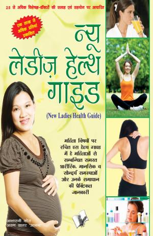 NEW LADIES HEALTH GUIDE (Hindi) - Read on ipad, iphone, smart phone and tablets.
