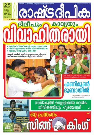 THRISSURE25-11-2016 - Read on ipad, iphone, smart phone and tablets.