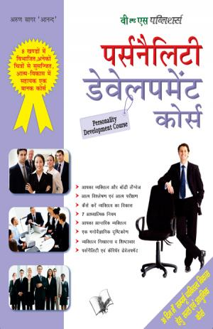 PERSONALITY DEVELOPMENT COURSE - Read on ipad, iphone, smart phone and tablets.