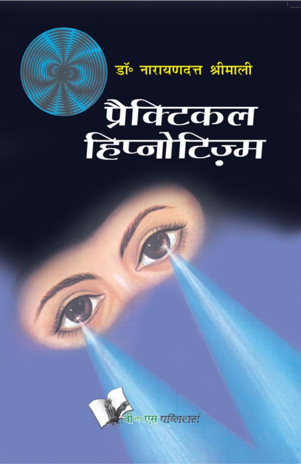 PRACTICAL HYPNOTISM (Hindi) e-book in Hindi by V&S Publishers
