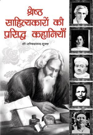 SHRESTH SAHITYAKARO KI PRASIDDH KAHANIYA - Read on ipad, iphone, smart phone and tablets.