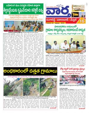 Rangareddy - Read on ipad, iphone, smart phone and tablets.