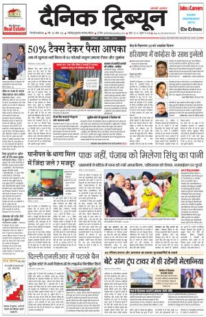DT_26_November_2016_Gurgaon - Read on ipad, iphone, smart phone and tablets.