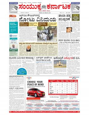 November,26,2016,Bangalore - Read on ipad, iphone, smart phone and tablets.