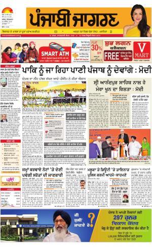 MOGA/FARIDKOT/MUKTSAR  : Punjabi jagran News : 26th November 2016