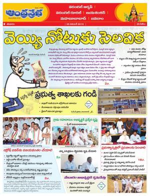 26-11-16 Warangal