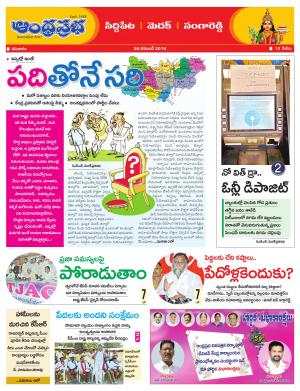 26-11-16 Medak - Read on ipad, iphone, smart phone and tablets.