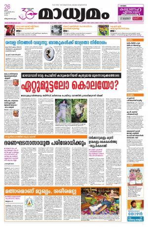 Thiruvananthapuram - Read on ipad, iphone, smart phone and tablets.