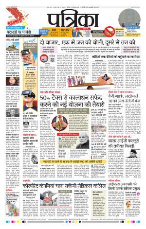 Patrika Bhilai - Read on ipad, iphone, smart phone and tablets.