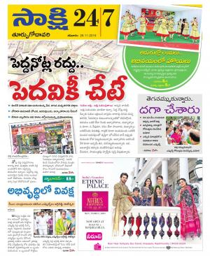 East Godavari District - Read on ipad, iphone, smart phone and tablets.