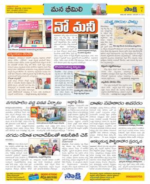 Visakhapatnam City Constituencies - Read on ipad, iphone, smart phone and tablets.
