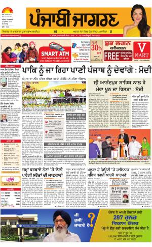 Chandigarh  : Punjabi jagran News : 26th November 2016