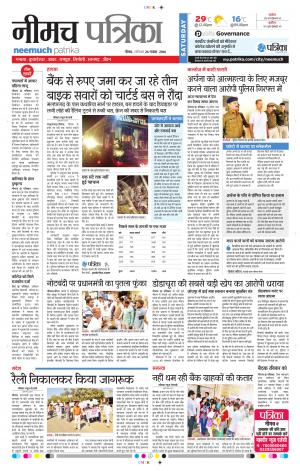 Patrika Neemuch - Read on ipad, iphone, smart phone and tablets.