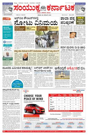Samyuktha Karnataka Hubbali - Read on ipad, iphone, smart phone and tablets.