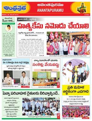 26-11-16 Anantapuram