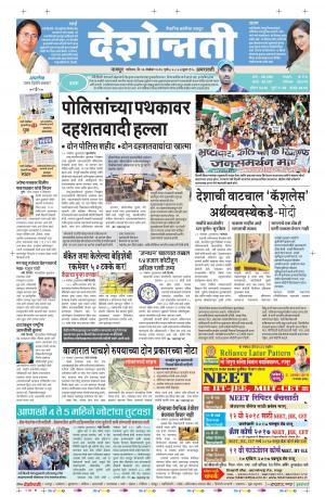 26th Nov Amravati - Read on ipad, iphone, smart phone and tablets.
