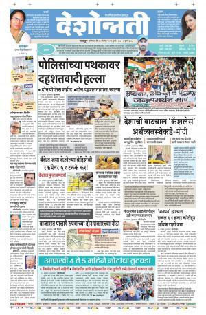 26th Nov Nagpur - Read on ipad, iphone, smart phone and tablets.