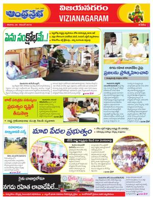 26-11-16 Vijayanagaram - Read on ipad, iphone, smart phone and tablets.