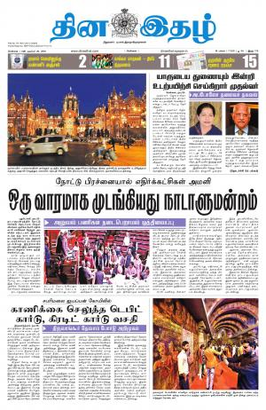 26/11/2016 - Read on ipad, iphone, smart phone and tablets.