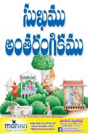Sukamu Antharangikamu, సుఖము అంతరంగికము  - Read on ipad, iphone, smart phone and tablets.