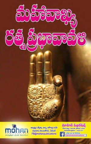 Mahaavaakya Ratna Prabhavaavali, మహావాఖ్య రత్న ప్రభావావళి - Read on ipad, iphone, smart phone and tablets.