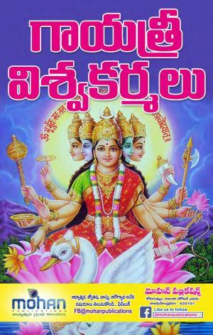 Gayatri Viswakarmalu, గాయత్రీ విశ్వకర్మలు  - Read on ipad, iphone, smart phone and tablets.