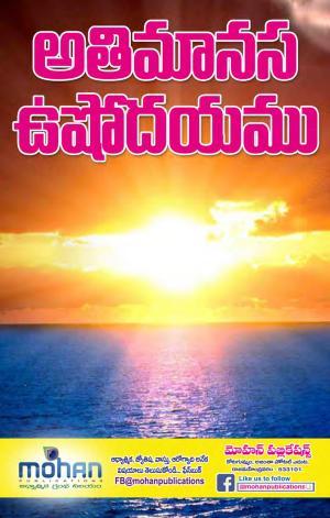Athimanasa Ushodayamu, అతిమానస ఉషోదయము  - Read on ipad, iphone, smart phone and tablets.