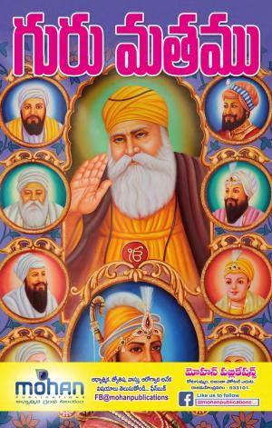 Guru Mathamu, గురు మతము  - Read on ipad, iphone, smart phone and tablets.