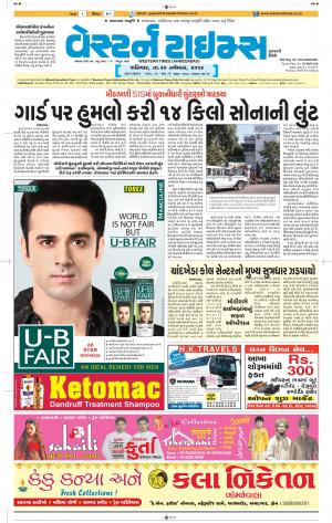 Ahmedabad (Evening Gujarati) - Read on ipad, iphone, smart phone and tablets.