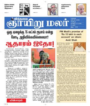 Viduthalai Sunday  - Read on ipad, iphone, smart phone and tablets.