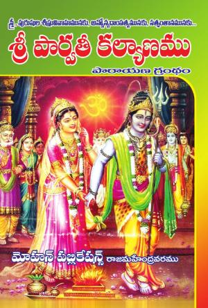 Parvati Kalyanam, పార్వతి కళ్యాణం - Read on ipad, iphone, smart phone and tablets.