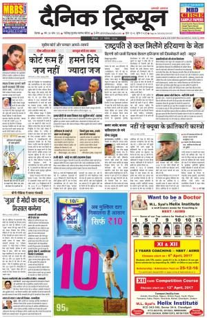 DT_27_November_2016_Rohtak - Read on ipad, iphone, smart phone and tablets.