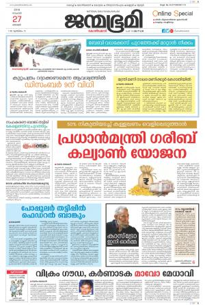 Kozhikode - Read on ipad, iphone, smart phone and tablets.