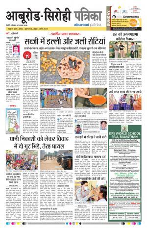 rajasthan patrika aburoad - Read on ipad, iphone, smart phone and tablets.