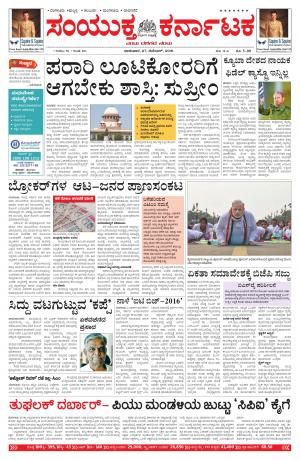 November,27,2016,Bangalore - Read on ipad, iphone, smart phone and tablets.