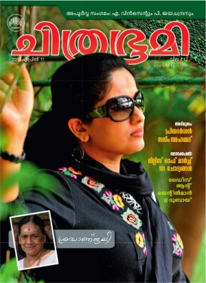 Chithrabhumi-2013 April 11 - Read on ipad, iphone, smart phone and tablets.