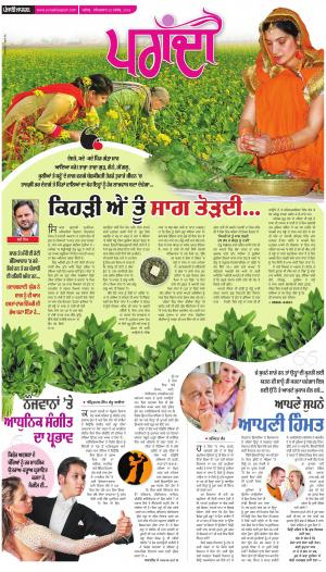 SUPPLEMENT  : Punjabi jagran News : 27th November 2016