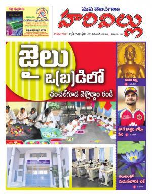 HariVillu - Weekly - Read on ipad, iphone, smart phone and tablets