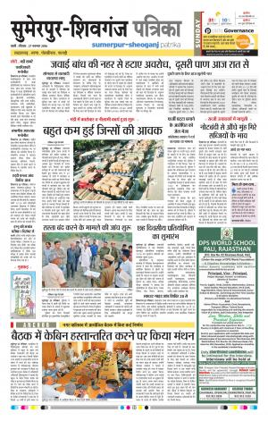 rajasthan patrika Sumerpur Sheoganj - Read on ipad, iphone, smart phone and tablets.