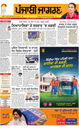 Jagraon  : Punjabi jagran News : 27th November 2016 - Read on ipad, iphone, smart phone and tablets.