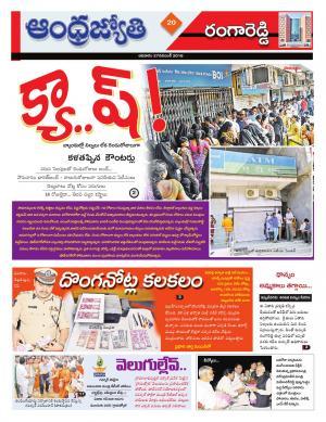 Rangareddy - Read on ipad, iphone, smart phone and tablets.