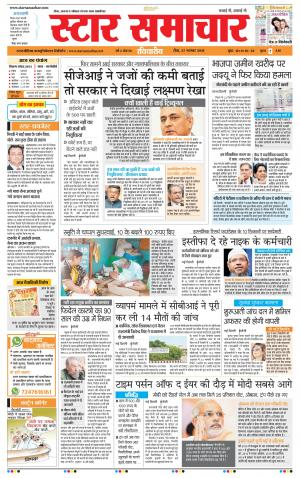Star Samachar Rewa - Read on ipad, iphone, smart phone and tablets.