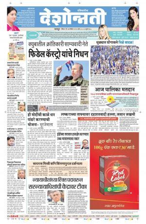 27th Nov Bhandara - Read on ipad, iphone, smart phone and tablets.