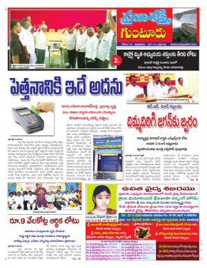 Guntur - Read on ipad, iphone, smart phone and tablets.