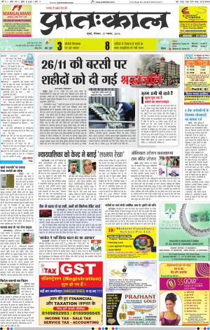 27-11-16 - Read on ipad, iphone, smart phone and tablets.